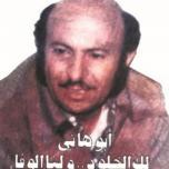 الذكرى السنوية السابعة والثلاثون لاستشهاد الرفيق القائد وديع حداد