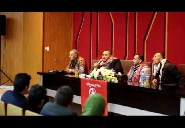 جبهة العمل الطلابي تستقبل الآسير المحرر بلال كايد في ندوة عن يوم الشهيد الفلسطيني