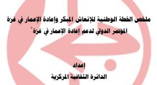 الخطة الوطنية للانعاش المبكر واعادة الاعمار في غزة