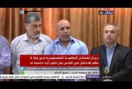 كلمة الجبهة الشعبية خلال مؤتمر الفصائل الفلسطينية بشأن الإجرام الصهيوني في المسجد الأقصى