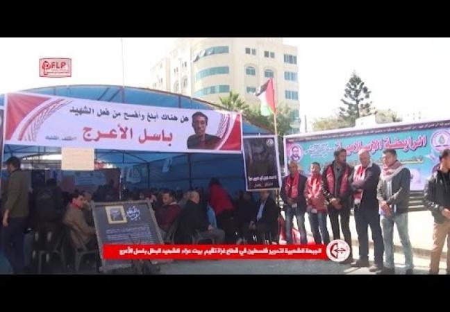 تقرير إخباري الجبهة الشعبية في قطاع غزة تقيم  بيت عزاء للشهيد البطل باسل الأعرج