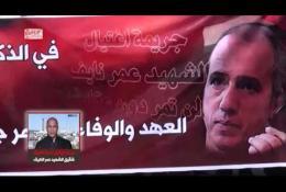 الجبهة الشعبية تنظم مسيرة جماهيرة بغزة بمناسبة الذكرى السنوية الأولى لجريمة إغتيال الرفيق عمر النايف