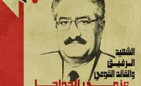 القائد الوطني الكبير الرفيق عزمي الخواجا
