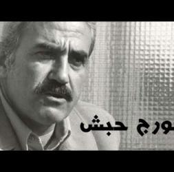 شاهد .. الوثائقي ( جورج حبش ) - حكيم الثورة