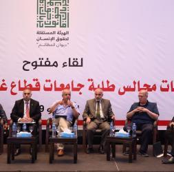 لقاء مفتوح حول انتخابات مجالس طلبة جامعات قطاع غزة الواقع والمأمول
