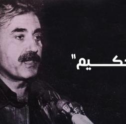 حكيم الثورة الفلسطينية