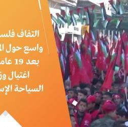 التفاف فلسطيني واسع حول المقاومة بعد 19 عاماً على اغتيال وزير السياحة الإسرائيلي