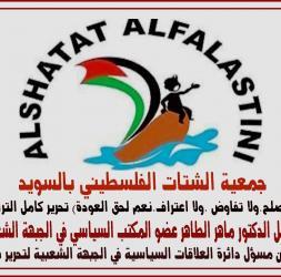 في الذكرى الثلاث والخمسون لإنطلاقة الجبهة الشعبية لتحرير فلسطين ندوة مع المناضل الدكتور ماهر الطاهر