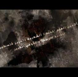 قمر الشهداء الامين العام للجبهة الشعبية الرفيق أبو علي مصطفى
