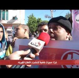 الجبهة الشعبية في شمال غزة تنظم مسيرات غاضبة لإستمرار انقطاع الكهرباء