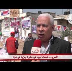 الأسرى... شهداء أحياء في مقبرة رمزية في غزة