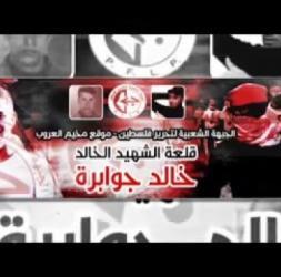 يلا يا شعبية - اغنية لروح الشهيد الرفيق خالد جوابرة
