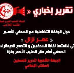 وقفة تضامنية مع الأسير الصحفي عمر نزال أمام مقر الصليب الأحمر بغزة - المكتب الإعلامي للجبهة