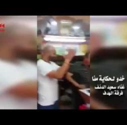خدو الحكاية منا عمر النايف