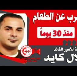 بيان رقم 8 صادرعن قيادة  فرع الجبهة الشعبية في سجون الاحتلال