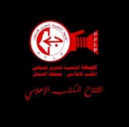 تقرير عن افتتاح المكتب الاعلامي للجبهة الشعبية في محافظة شمال غزة