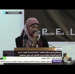 معرض حكاية صورة بغزة بعنوان حكاية قمر لا يغيب في الذكرى الرابعة عشر لرحيل الشهيد أبو علي مصطفى