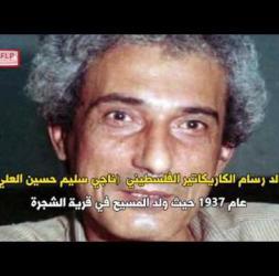 ناجي العلي ضمير الثورة