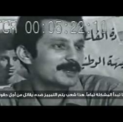 مقابلة نادرة مع المناضل الفلسطيني الراحل غسان كنفاني