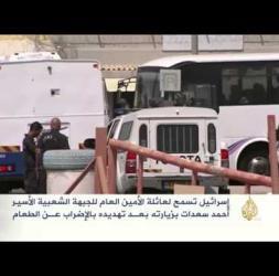 الاحتلال الصهيوني يسمح لعائلة الأمين العام  الرفيق أحمد سعدات بزيارته