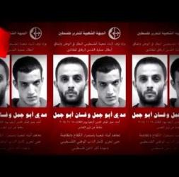 الجبهة الشعبية - بالساطورة والمسدس - PFLP