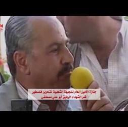 جريمة إغتيال وجنازة الامين العام للجبهة الشعبية قمر الشهداء الرفيق أبو علي مصطفى