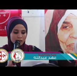 حفل عرض الفيلم المرئي أمل في الذكرى السنوية الاولى لرحيل المناضلة أم سفيان عبدالله