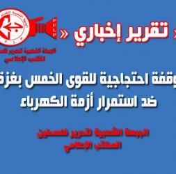 وقفة احتجاجية ضد استمرار أزمة الكهرباء نظمتها القوى الخمس - المكتب الإعلامي للجبهة الشعبية