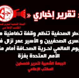 وقفة تضامنية مع الصحفيين الأسرى و الأسير عمر نزال في يوم العالمي لحرية الصحافة