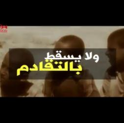 برومو ذكرى النكبة 68 الجبهة الشعبية لتحرير فلسطين