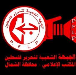 مسيرة إحياء الذكرى 40 ليوم الأرض -  المكتب الإعلامي للجبهة الشعبية شمال غزة