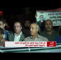 في جنازة رمزية جماهير غزة تشيع عمر النايف والجبهة الشعبية تتعهد بالثأر
