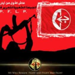 عمال المصانع - الجبهة الشعبية لتحرير فلسطين