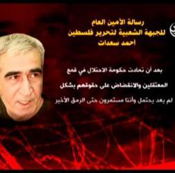 رسالة الأمين العام أحمد سعدات من عزله في سجن نفحة