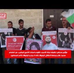 مؤتمر صحفي للجنة الاسرى للقوى اسنادا للاسير المضرب علان ورفضا لاعتقال جرار والسعافين