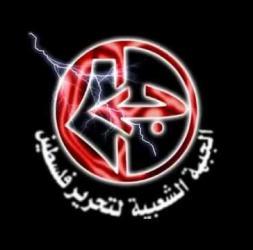 جبهتنا هالشعبية جبهة كبيرة وقوية - PFLP