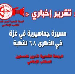 تقرير إخباري - مسيرة جماهيرية في غزة في الذكرى 68 للنكبة  - المكتب الإعلامي للجبهة الشعبية