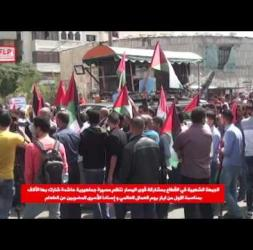 الجبهة الشعبية في القطاع تنظم مسيرة جماهيرية حاشدة بمناسبة الاول من ايار واسنادا للاسرى