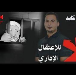 بيان رقم(2) صادر عن قيادة منظمة فرع الجبهة الشعبية في سجون الاحتلال .. معركة الحرية