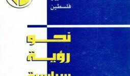 تقرير المؤتمر السادس : نحو رؤية سياسية جديدة للمرحلة – 2000