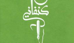 مؤسسة كنفاني تصدر مجلده الخامس (الاعمال السياسية)