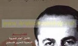 في عين العاصفة  عن الشهيد أبو علي مصطفى