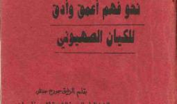 1988 – نحو فهم أعمق وأدق للكيان الصهيوني / د. جورج حبش