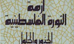 د. جورج حبش أزمة الثورة الفلسطينية : الجذور والحلول – 1980