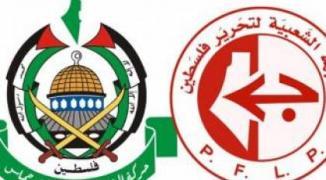 الجبهة الشعبية حماس