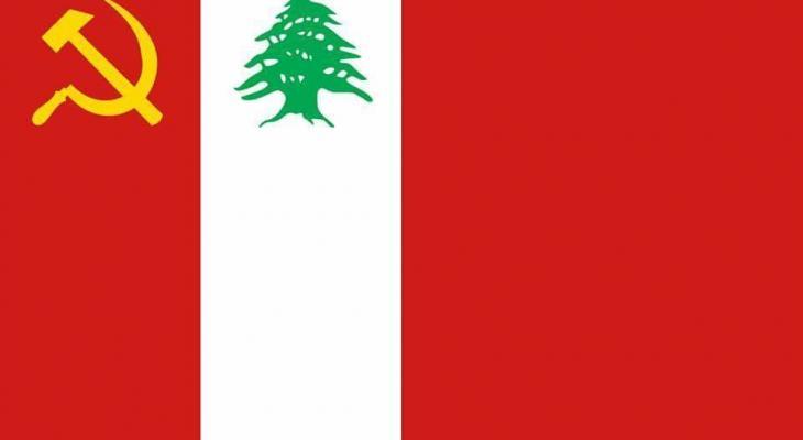الشيوعي اللبناني