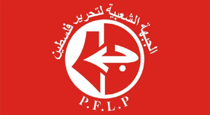 الجبهة الشعبية لتحرير فلسطين ترويسة