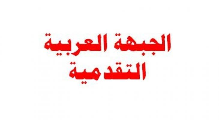 الجبهة العربية التقدمية.jpg