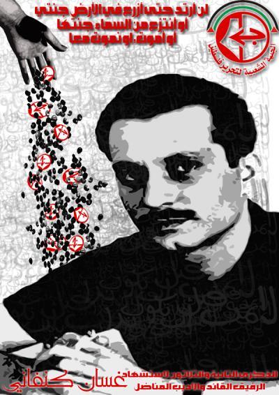صور نادرة للشهيد القائد غسان كنفاني  (14)