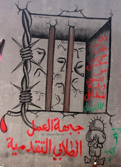 فعاليات جبهة العمل في جامعات غزة _ تصوير خالد ابو الجديان (29084568) 